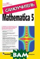 Mathematica 5. Самоучитель   Шмидский Яков Константинович купить