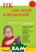 ПК для детей и родителей. Ваш семейный компьютер. 2-е издание   Степаненко Олег Степанович купить
