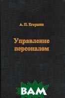 Управление персоналом  Егоршин А.П. купить