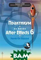 Практикум по Adobe After Effects 6  