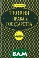Теория права и государства   Петражицкий Л.И. купить