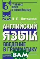 Английский язык: введение в грамматику  Литвинов П. П. купить