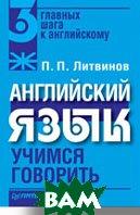 Английский язык: учимся говорить   Литвинов П. П. купить