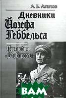 Дневники Йозефа Геббельса. Прелюдия `Барбароссы`  А. Б. Агапов купить