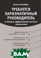 Требуется харизматичный руководитель: в поисках эффективной системы управления   Калабин А. А. купить