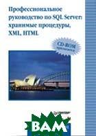 Профессиональное руководство по SQL Server: хранимые процедуры, XML, HTML (+CD)  Хендерсон К. купить
