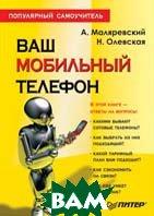 Ваш мобильный телефон. Популярный самоучитель   Маляревский А. С., Олевская Н. В. купить