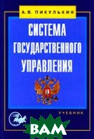 Система государственного управления: Учебник  3-е издание  Пикулькин А.В. купить