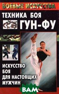 Техника боя гун-фу: Искусство боя для настоящих мужчин  Куропаткина М. В., Малютин М. Г. купить