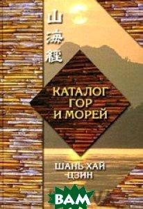 Каталог гор и морей (Шань хай цзин)   купить