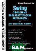 Swing: Эффектные пользовательские интерфейсы. Библиотека программиста   Портянкин И. А. купить