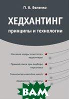 Хедхантинг: принципы и технологии   Беленко П. В. купить