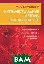 Интеллектуальные методы в менеджменте   Кричевский М. Л., Цуранов О. А. купить