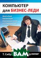 Компьютер для бизнес-леди. Самоучитель   Сибрина Т. П. купить