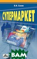 Супермаркет  Савин В.И. купить