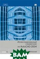 Иллюстрированный справочник по AutoCAD 2004   Ральф Грабовский купить