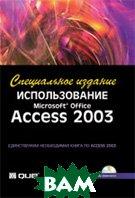 Использование Microsoft Office Access 2003. Специальное издание   Роджер Дженнингс купить