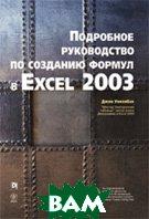 Подробное руководство по созданию формул в Excel 2003 / Exсel 2003 Formulas  Джон Уокенбах / John Walkenbach купить