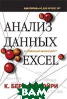 ������ ������ � ������� Microsoft Excel   ������ ����, ������ ����� ������