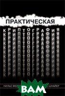 Практическая криптография / Practical Cryptography  Нильс Фергюсон, Брюс Шнайер / Niels Ferguson, Bruce Schneier  купить