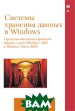 Системы хранения данных в Windows   Дайлип Наик купить