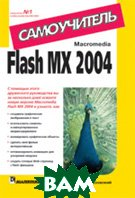 Macromedia Flash MX 2004. �����������   ������������ ������� �������� ������