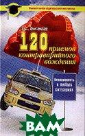 120 приемов контраварийного вождения  Цыганков Э.С.  купить
