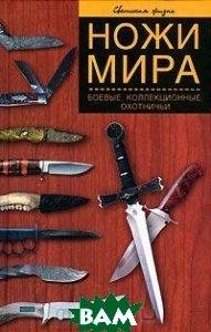 Ножи мира: Боевые, коллекционные, охотничьи  Останина  Е.А. купить