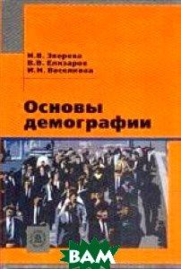 Основы демографии  Н.В. Зверева, В.В. Елизарова, И.Н. Веселкова купить