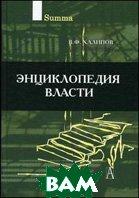 Энциклопедия власти  Халипов В. Ф.  купить