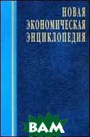 Новая экономическая энциклопедия   Румянцева Е.Е. купить