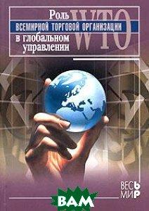 Роль Всемирной торговой организации в глобальном управлении   Сэмпсон Г.П.,Волков Л.Н.,Заборин Н.В.,Кудашева Н.А. купить