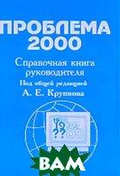 Проблема 2000. Справочная книга руководителя  Крупнов А.Е. купить