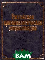 Российская криминологическая энциклопедия  Под общей редакцией Долговой А.И. купить