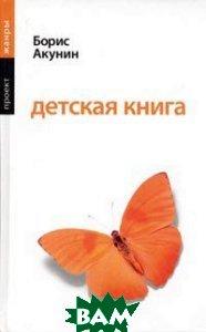 Детская книга  Борис Акунин купить