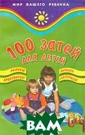 100 затей для детей. Ребусы, загадки, кроссворды, раскраски   купить