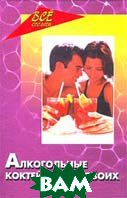 Алкогольные коктейли для двоих.  Женило М.Ю. купить
