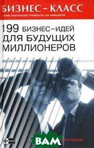 199 бизнес-идей для будущих миллионеров  О. Аллин, М. Смирнова купить