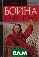 Война 1941-1945 г  Ржешевский О., Мягков М., Кульков Е.  купить