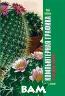 Компьютерная графика и стандарт OpenGL. 3-е издание   Дональд Херн, М. Паулин Бейкер купить