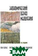 Экономический образ мышления. 10-е издание   Пол Хейне, Питер Боуттке, Дэвид Причитко купить