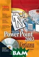 PowerPoint 2003. Библия пользователя   Фейт Уэмпен купить