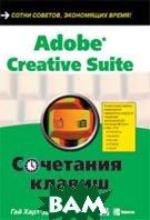 Adobe Creative Suite. Сочетания клавиш   Гай Харт-Дэвис купить