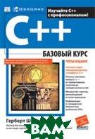 C++: базовый курс. 3-е издание   Герберт Шилдт купить