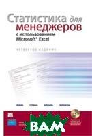 Статистика для менеджеров с использованием Microsoft Excel. 4-е издание   Дэвид М. Левин, Дэвид Стефан, Тимоти С. Кребиль, Марк Л. Беренсон купить