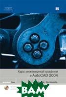 Курс инженерной графики в AutoCAD 2004   Алан Каламейа купить
