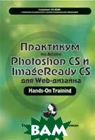 Практикум по Adobe Photoshop CS и ImageReady CS для Web-дизайна   Таня Стейплз, Линда Вайнман купить