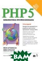 PHP 5. Библиотека профессионала. 3-е издание   Леон Аткинсон купить