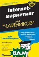Internet-маркетинг для `чайников`   Фрэнк Каталано, Бад Смит купить