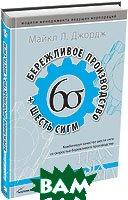 Бережливое производство + шесть сигм: Комбинируя качество шести сигм со скоростью бережливого производства / Lean Six Sigma: Combining Six Sigma Quality with Lean Speed  Майкл Л. Джордж / Michael L. George купить